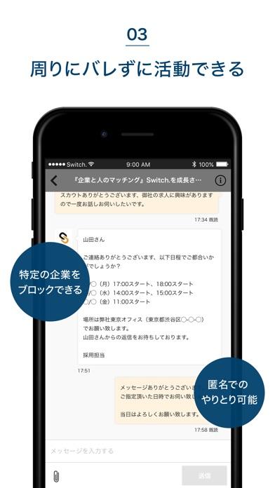 Switch(スイッチ)IT・WEB業界に強い転職アプリスクリーンショット5