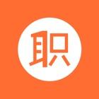 一职到底-大学生就业服务管家 icon