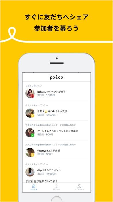 polca (ポルカ)のスクリーンショット4