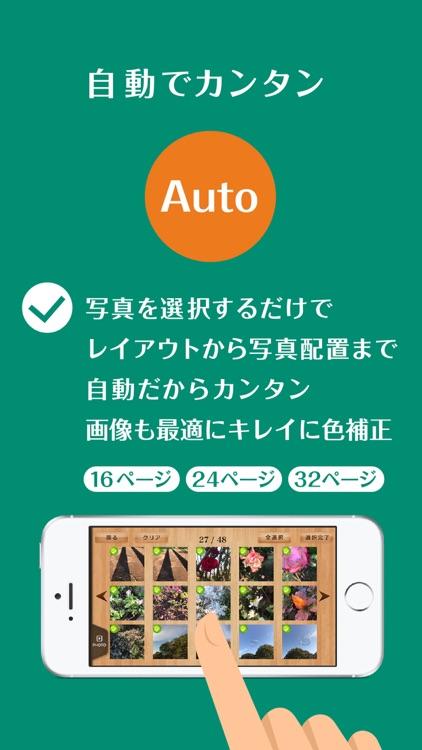 フジフイルムのフォトブック簡単作成タイプ screenshot-4