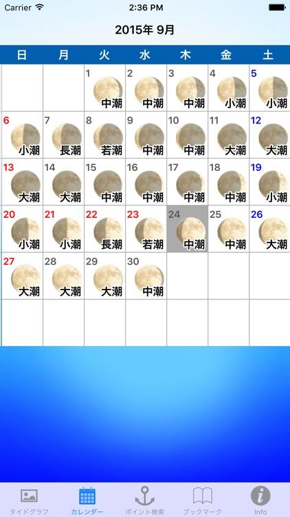 潮汐なび screenshot-2
