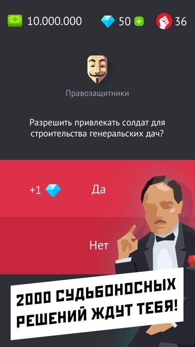 Диктатор – управляй миром Скриншоты4