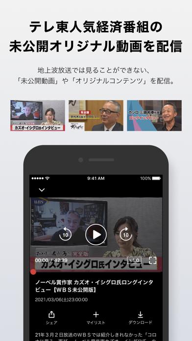 テレ東BIZ(テレビ東京ビジネスオンデマンド) ScreenShot2