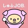 主婦・ママ のパート探しならしゅふJOB パートアプリ - iPhoneアプリ