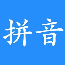 汉字转换拼音-拼音查询助手