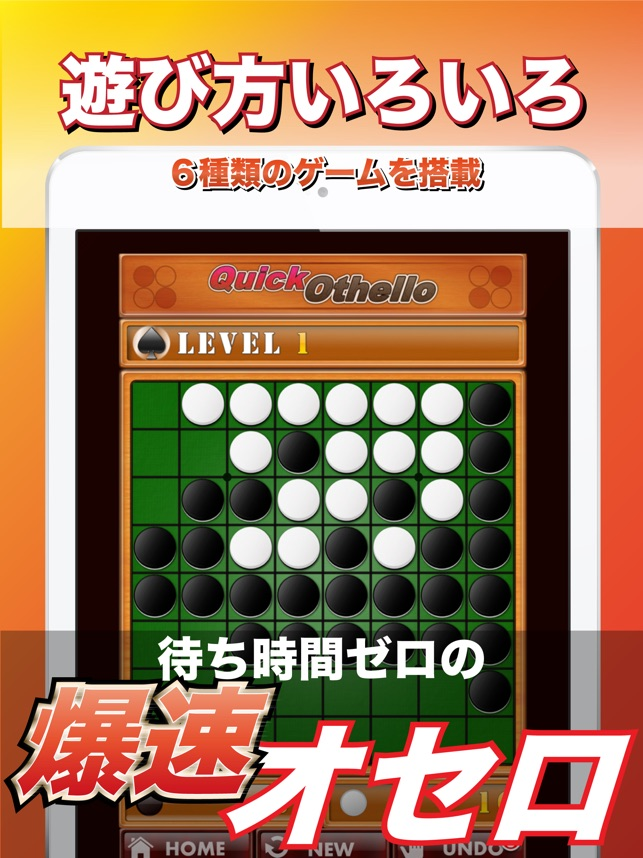 爆速 オセロ - Quick Othello - Screenshot
