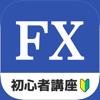 失敗しないFXのはじめかた - FX初心者入門ナビ アプリ