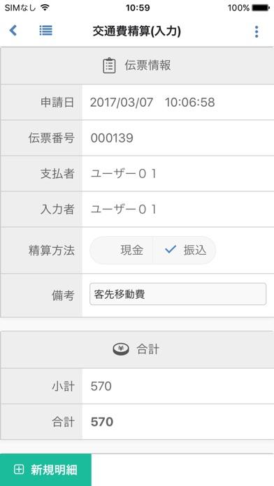 eKeihiのスクリーンショット4