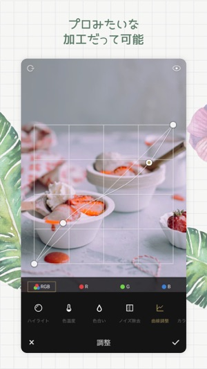 Fotor画像編集加工•写真効果•補正•コラージュアプリ Screenshot