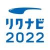 リクナビ2022|2022卒向け就職アプリ