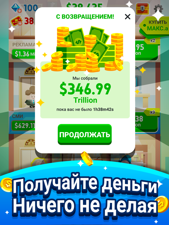 Скачать игру Cash, Inc. Fame & Fortune Game