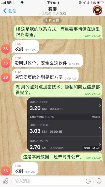 VooChat screenshot-3