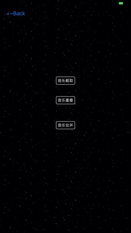 视频编辑精灵 screenshot-3
