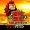 [777Real]獣王~BEAST KING~ - iPhoneアプリ