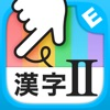 小学生かんじⅡ:ゆびドリル - iPadアプリ