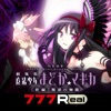 777Real(スリーセブンリアル) [7R]SLOT劇場版魔法少女まどかマギカ[新編]叛逆の物語の詳細