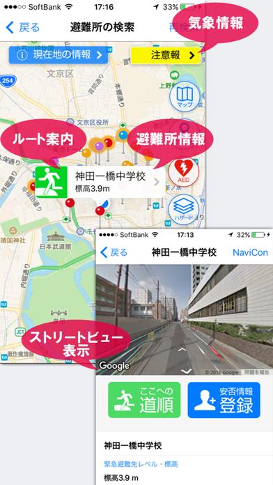防災情報 全国避難所ガイド ScreenShot1