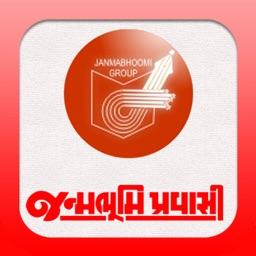 Janmabhoomi Pravasi