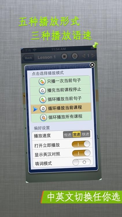 新英语900句基础篇-实用生活口语听力语法 screenshot-3