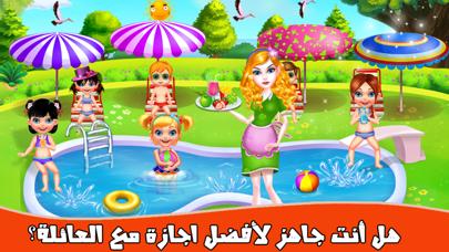 العاب الاسرة العاب بنات اطفاللقطة شاشة4