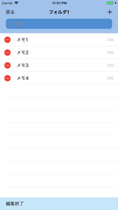メモるんちょのスクリーンショット7