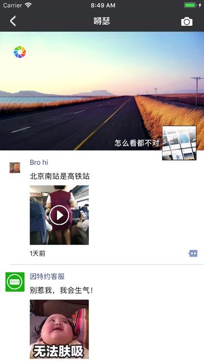 因特约 screenshot-3