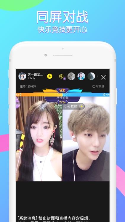 来疯直播-火爆视频互动直播秀 screenshot-3
