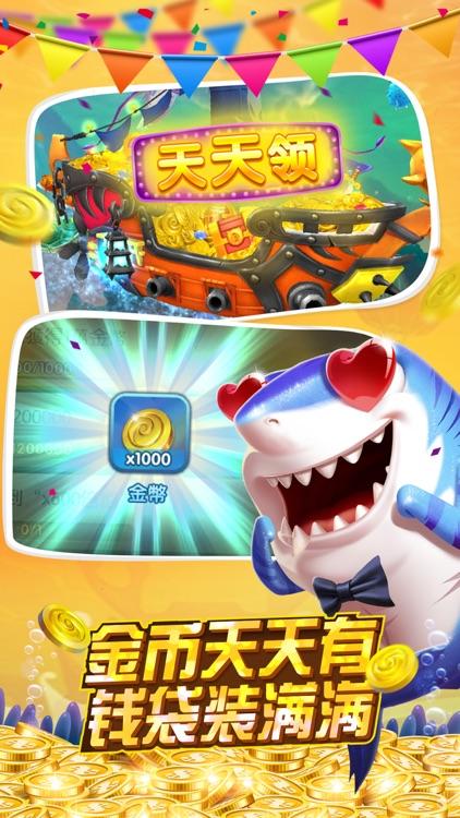 全民捕魚3D - 休閒互動捕魚遊戲 screenshot-5