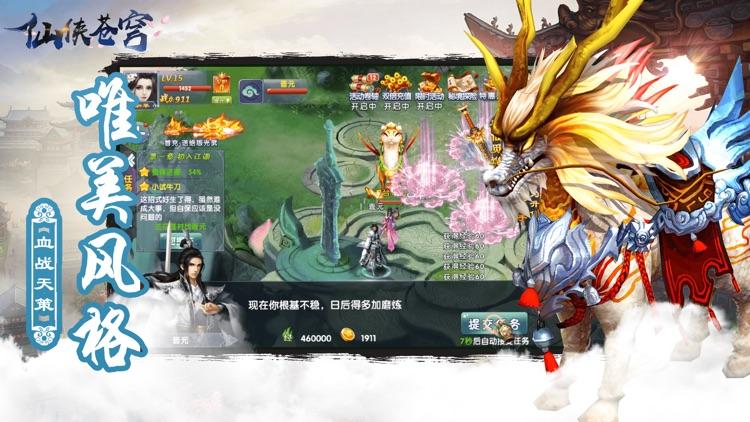 仙侠苍穹·修仙决 - 剑雨江湖奇幻修仙世界手游 screenshot-4