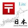日本郵便番号Lite - iPadアプリ
