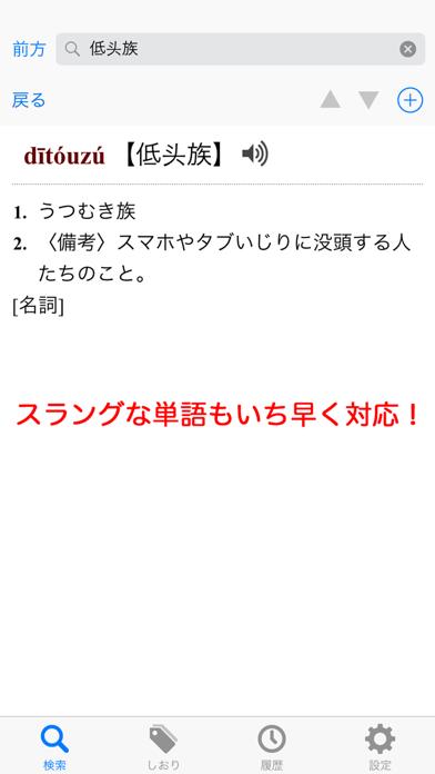 中日辞書 北辞郎 - 中国語のオンライン辞典のおすすめ画像2