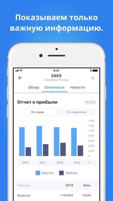 iFinik ИнвестицииСкриншоты 3