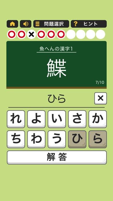 すっきり!漢字読み~10番勝負のおすすめ画像4
