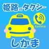 姫路のタクシー しかま