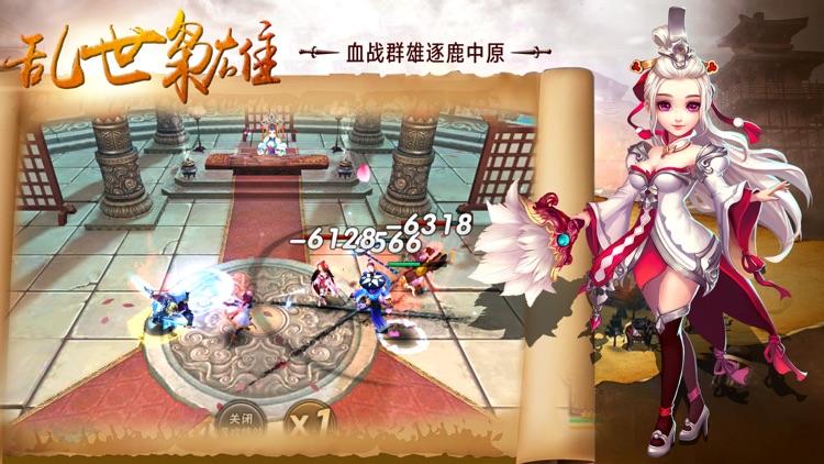 萌幻三国-策略卡牌手游 screenshot-3