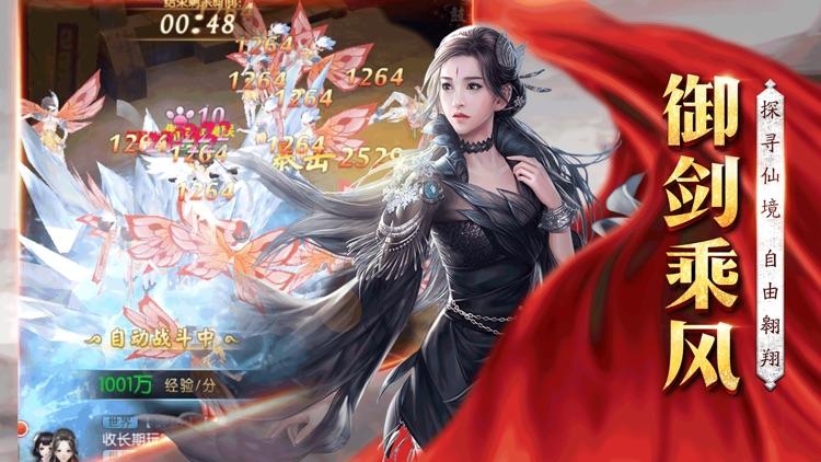 幻侠修仙-古剑神魔传