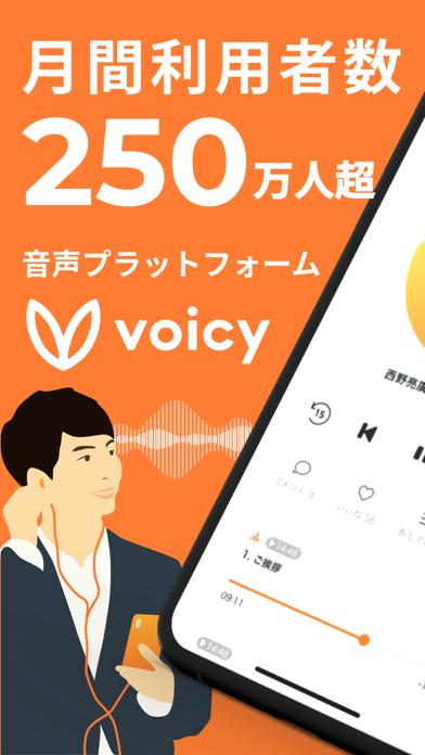 Voicy [ボイシー] - 音声プラットフォームのおすすめ画像1