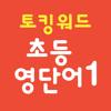 Changhwan Kim - Talking Word 초등 영단어 Level 1  artwork