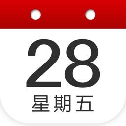 中华日历-农历黄道吉日查询工具