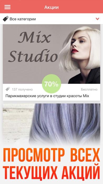 Amur.net КупоныСкриншоты 3