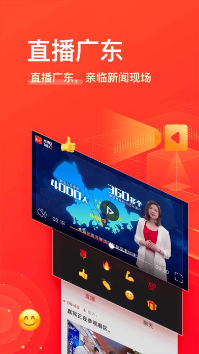 南方Plus(探索版)-广东头条新闻资讯阅读平台のおすすめ画像4