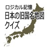 ロジカル記憶 日本の旧国名地図クイズ 中学受験にもおすすめの令制国暗記無料アプリ