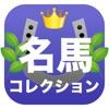 名馬コレクション - iPhoneアプリ