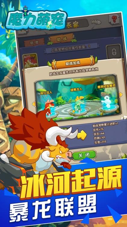 魔力萌宠-石器挂机时代手游 screenshot-4