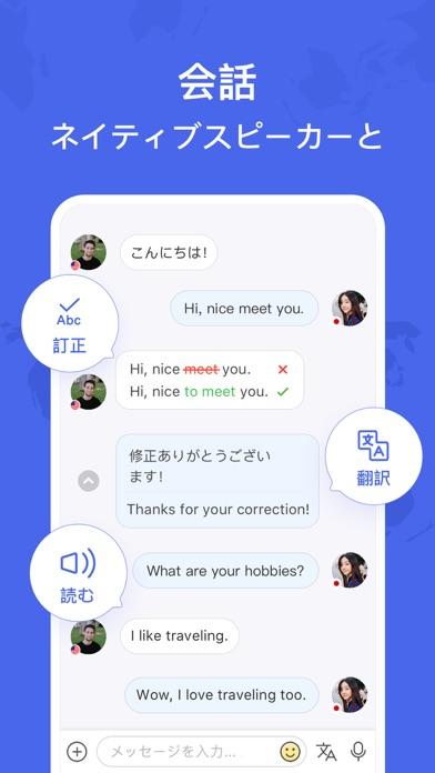 HelloTalkハロートーク- 英語韓国語、選べる学習言語 ScreenShot0