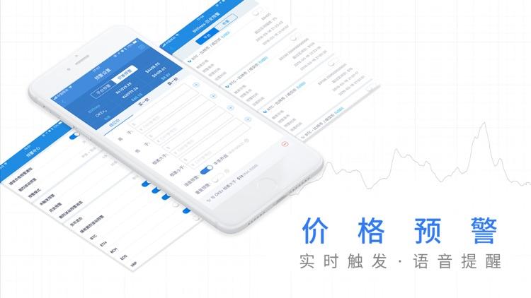 AICoin - 为价值 · 更高效 screenshot-4