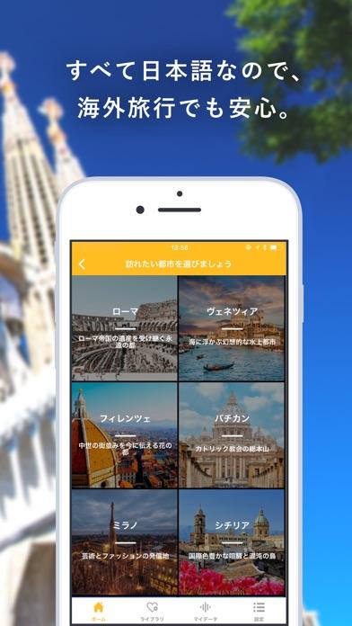 Pokke[ポッケ]オフライン機能で、海外旅行にも便利。スクリーンショット