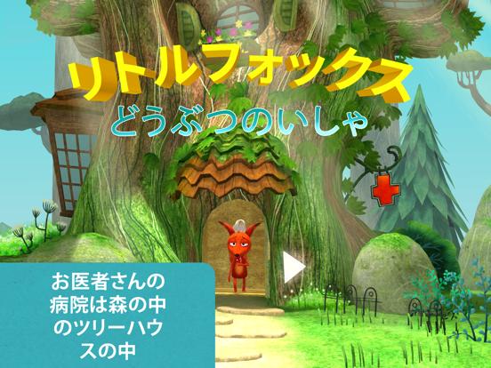 Little Fox Animal Doctor 3Dのおすすめ画像1