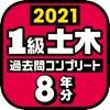 1級土木施工管理技士 過去問コンプリート 2021年版 - iPhoneアプリ