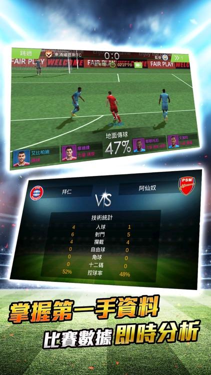 球會PSM screenshot-3